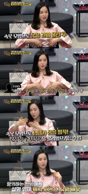 '손흥민의 그녀' 유소영, 미투 충격 고백