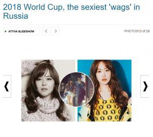 伊매체, 손흥민 여친으로 유소영을? WC 섹시 WAGS 선정