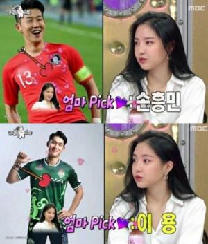 에이핑크 손나은母, 손흥민-이용 사윗감으로 'PICK'