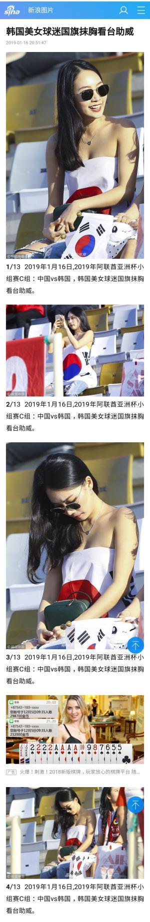 중국 매체, 한국 섹시 응원녀에 '눈 휘둥그레'