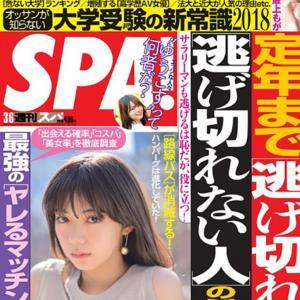 잠자리 쉬운 여자대학 순위 매긴 일본 남성잡지