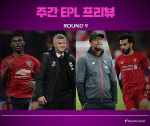[주간 EPL 프리뷰] '최악' 맨유vs'최상' 리버풀, 그러나 장소가 'OT'다(영상)